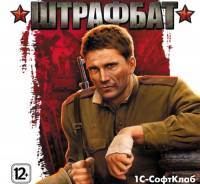 Штрафбат / Men of War: Condemned Heroes / RU / Strategy / 2012 / PC