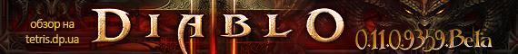 Diablo 3 Beta обзор