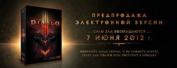 Diablo 3: дата продажи