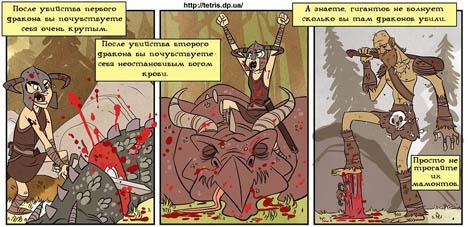 Скайрим - юмор 1